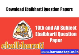 ebalbharati practice papers PDF: Download ebalbharti 10th question paper