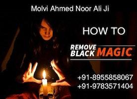 How To Remove Black Magic +91-8955858067,+91-9783571404