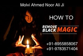 How To Remove Black Magic +91-8955858067,+91-9783571404