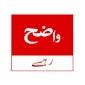 Wazeh Rahe | Best Urdu News Website in Pakistan