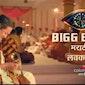 Bigg Boss Season 2 Start Date, Timing and Host