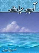 Aab-e-Hayyat by Umera Ahmed