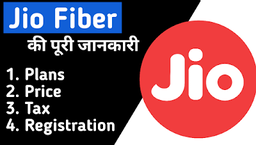 Jio Fiber Plans, Price के बारे में पूरी जानकारी और Jio Fiber Book कैसे करे ?