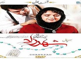 The Iranian TV Best series SHahrzad series Film