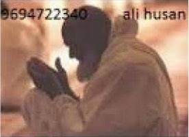 *bAba ali khan 09694722340 L.o.v.e p.r-o-b-l-e.m solution &pecialist  EmOSnAl (love)