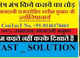 +91~8146176661 Tantra Mantra ReaL BlacK MaGiC sPeciaLisT AsTrOloGEr Pandit Ji In Ludhiana ,Chandigarh ,Punjab