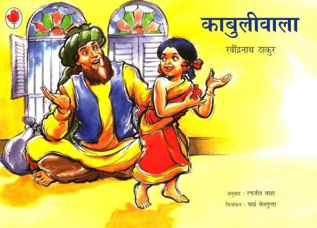 काबुलीवाला | रबीन्द्रनाथ टैगोर / Kabuliwala by Rabindranath Tagore