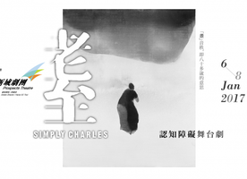 Theatre Reviews -《耊Simply Charles》