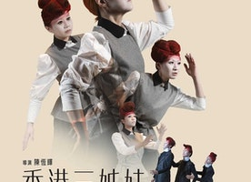 Theatre Reviews -《香港三姊妹 The Hong Kong Three Sisters》